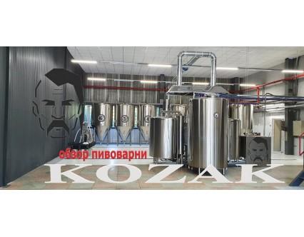 Пивоварня KOZAK