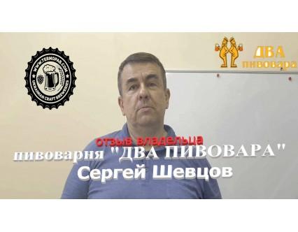 Шевцов Сергей