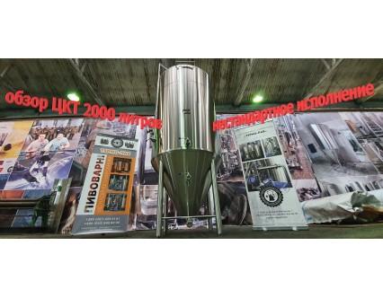 Нестандартное ЦКТ 2000 литров
