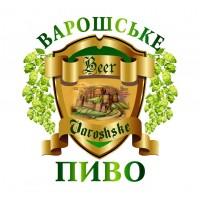 Варошське пиво