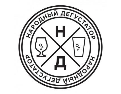 Народный Дегустатор